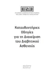 Κατευθυντήριες Οδηγίες ΕΔΕ (2017)