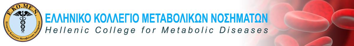 E.KO.ME.N – Ελληνικό Κολέγιο Μεταβολικών Νοσημάτων