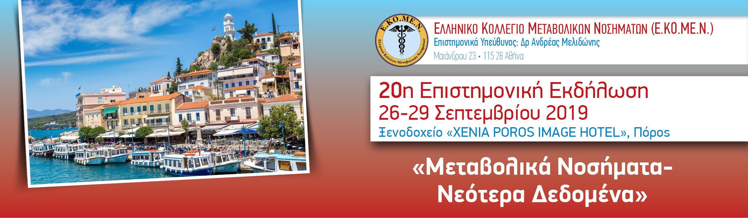 20η Επιστημονική Εκδήλωση ΕΚΟΜΕΝ (Πόρος)