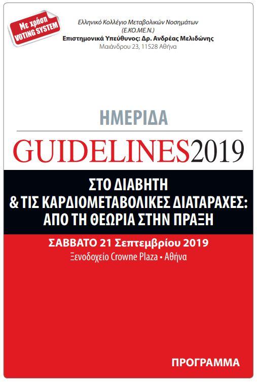 Ημερίδα: Guidelines 2019 στον Σακχαρώδη Διαβήτη και τις καρδιομεταβολικές διαταραχές: Από τη θεωρία στην πράξη