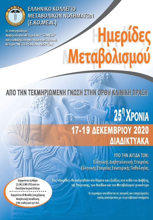 Ημερίδες Μεταβολισμού (25η Χρονιά): 17-19 Δεκεμβρίου 2020 (ΔΙΑΔΙΚΤΥΑΚΑ)