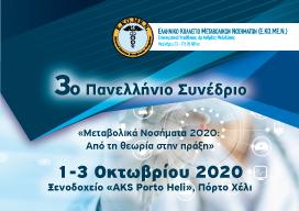 3ο Πανελλήνιο Συνέδριο ΕΚΟΜΕΝ (1-3/10/2020)