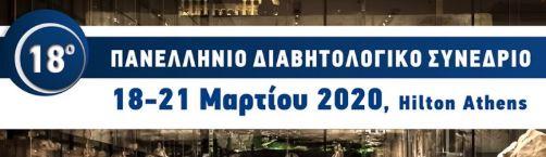 18ο Πανελλήνιο Διαβητολογικό Συνέδριο (Hilton, 18-21 Μαρτίου, 2020)