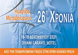 Ημερίδες Μεταβολισμού (26η Χρονιά): 16-18 Δεκεμβρίου 2021