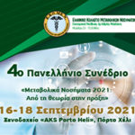 4ο Πανελλήνιο Συνέδριο ΕΚΟΜΕΝ (16-18/9/2021)