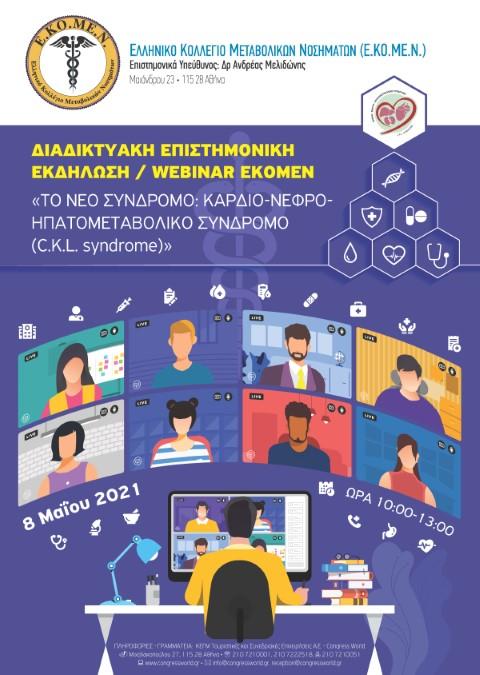 """Διαδικτυακή Επιστημονική Εκδήλωση: """"Το νέο σύνδρομο: Καρδιο-Νεφρο-Ηπατομεταβολικό Σύνδρομο"""" - C.K.L. Syndrome"""